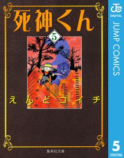 死神くん 5-電子書籍