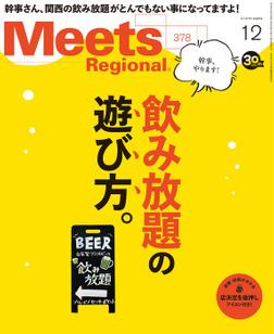 Meets Regional 2019年12月号・電子版-電子書籍