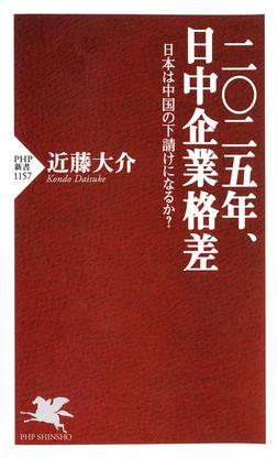 二〇二五年、日中企業格差 日本は中国の下請けになるか?-電子書籍