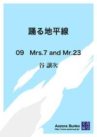 踊る地平線 09 Mrs.7 and Mr.23