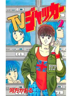 TVジャッカー2巻-電子書籍