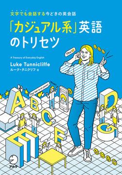 「カジュアル系」英語のトリセツ-電子書籍