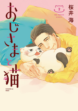 おじさまと猫 2巻-電子書籍
