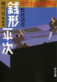 時代小説英雄列伝 銭形平次