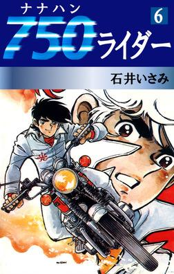 750ライダー(6)-電子書籍
