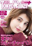 週刊 東京ウォーカー+ 2018年No.48 (11月28日発行)