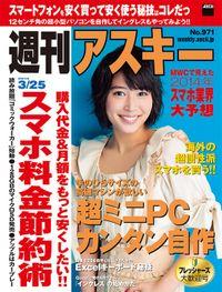 週刊アスキー 2014年 3/25号