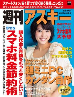 週刊アスキー 2014年 3/25号-電子書籍