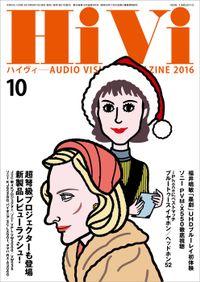 HiVi (ハイヴィ) 2016年 10月号
