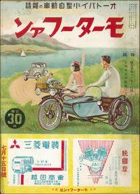 モーターファン 1936年 昭和11年 07月15日号
