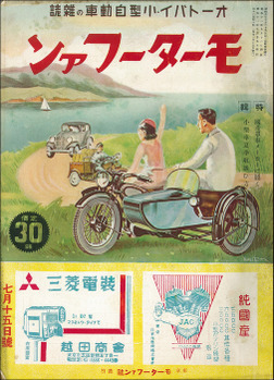 モーターファン 1936年 昭和11年 07月15日号-電子書籍