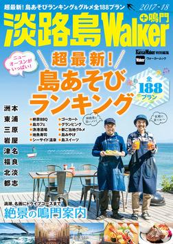 淡路島Walker+鳴門 2017-18-電子書籍