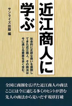 近江商人に学ぶ-電子書籍