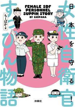 日本を守る!女性自衛官すっぴん物語-電子書籍