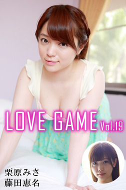 LOVE GAME Vol.19 / 栗原みさ 藤田恵名-電子書籍