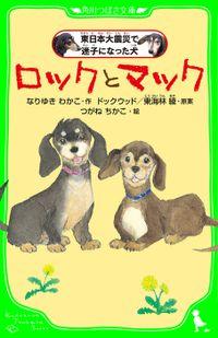 ロックとマック 東日本大震災で迷子になった犬