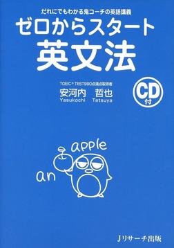 ゼロからスタート英文法-電子書籍