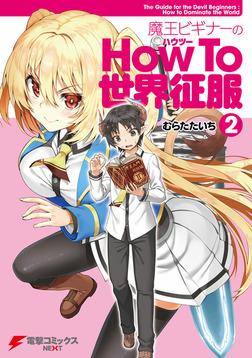 魔王ビギナーのHow To 世界征服(2)-電子書籍