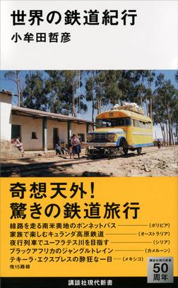 世界の鉄道紀行-電子書籍