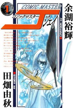 コミックマスターJ / 1-電子書籍