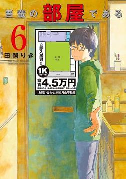 吾輩の部屋である(6)-電子書籍