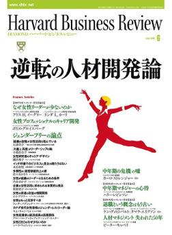 DIAMONDハーバード・ビジネス・レビュー 08年6月号-電子書籍