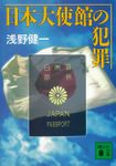 日本大使館の犯罪