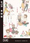 伊勢さんと志摩さん【単話版】 13