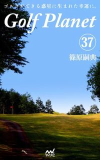 ゴルフプラネット 第37巻 ゴルフにおける幸福とは何かを考える