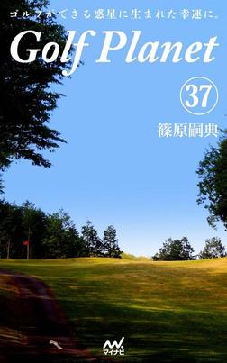 ゴルフプラネット 第37巻 ゴルフにおける幸福とは何かを考える-電子書籍