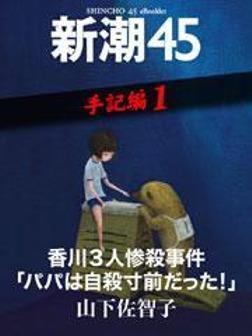 香川3人惨殺事件「パパは自殺寸前だった!」―新潮45 eBooklet 手記編1-電子書籍