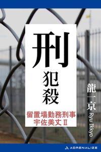 留置場勤務刑事・宇佐美丈(2) 刑犯殺