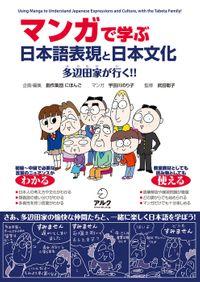 マンガで学ぶ 日本語表現と日本文化――多辺田家が行く!!