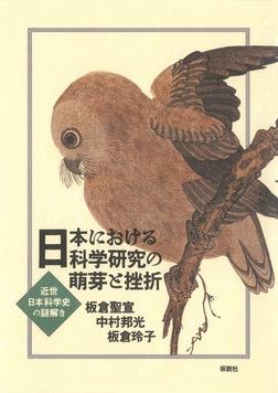 日本における科学研究の萌芽と挫折 近世日本科学史の謎解き-電子書籍