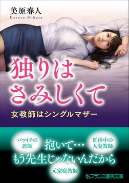 独りはさみしくて 女教師はシングルマザー-電子書籍