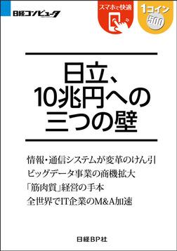 日立、10兆円への三つの壁(日経BP Next ICT選書)-電子書籍