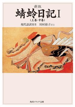新版 蜻蛉日記I(上巻・中巻)現代語訳付き-電子書籍