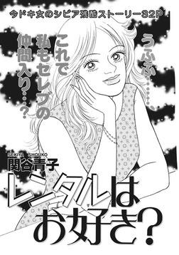 ブラック主婦 vol.5~レンタルはお好き?~-電子書籍