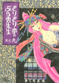 きりきり亭のぶら雲先生 (9)-電子書籍