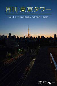月刊 東京タワーvol.1 ヒルズの広場から 2006-2015