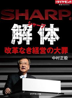 シャープ解体 改革なき経営の大罪-電子書籍
