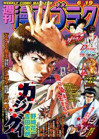 漫画ゴラク 2020年 6/19 号