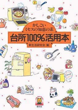 台所100%活用本 かしこいミセスの知恵の素-電子書籍