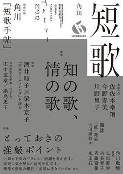 短歌 2019年12月号-電子書籍