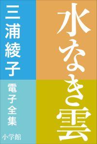 三浦綾子 電子全集 水なき雲