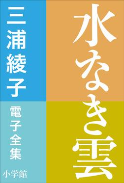 三浦綾子 電子全集 水なき雲-電子書籍