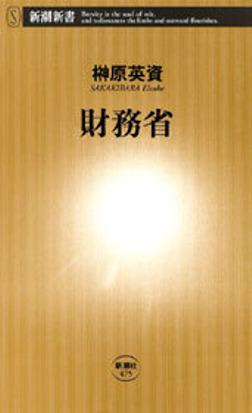 財務省-電子書籍