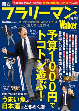 関西フラリーマン専用Walker 関西ウォーカー特別編集-電子書籍
