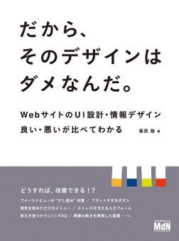 だから、そのデザインはダメなんだ。 WebサイトのUI設計・情報デザイン 良い・悪いが比べてわかる-電子書籍