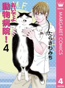 おいでよ 動物病院! 4-電子書籍